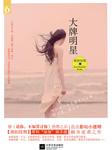 大牌明星-准拟佳期-播音李晓艺