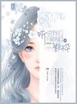 听说我们不曾落泪(三)紫色年华-7号同学-张郑平