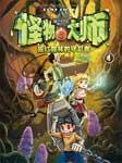 怪物大师4:猩红森林的守卫者-雷欧幻像-播播哥