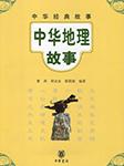 中华地理故事-曹典  周金金  郎需颖-去听