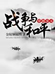 穿越宋元:战争与和平-金陵铜福煦-三少