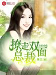 错爱成瘾:撩走双面总裁-青兰-浙里阑珊