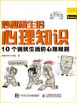 妙趣横生的心理知识:10个困扰生活的心理难题-胡桃夹子工作室-人邮知书