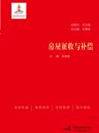 房屋征收与补偿-朱晓娟-声合邦工作室