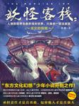 妖怪客栈2:龙女的假期-杨翠-火雀传媒