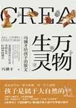 万物生灵(小学语文教材精选)-冯骥才-四川数字出版传媒