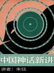 飞地实验课·通往迷思的藏宝图——中国神话新讲-朱琺-朱琺