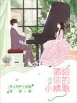 唱给你的小情歌(多人小说剧)-落清-春柳读书