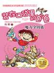 装在口袋里的爸爸:魔力金钥匙-杨鹏-浙江少年儿童出版社