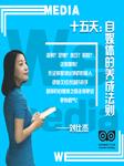 十五天:自媒体的养成法则-刘仕杰-宅记优品CV部,安宁