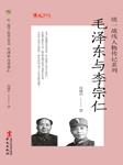 毛泽东与李宗仁-高建中-去听,播音迦南