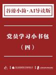 统一战线与协商民主-殷啸虎-AI导读