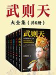 武则天大全集(共6册)-王晓磊-读客熊猫君