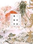 三更鼓·桃娘传(多人小说剧)-文安初心忆故人-守护,芸飞,原野,柒天小呆