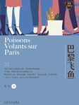 巴黎飞鱼-禹风-人间职场浮世绘