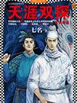 天涯双探(会员免费)-七名-读客熊猫君,DJ剑涛,CV谢必安,影子兵