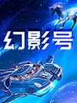 皮皮鲁和幻影号-郑渊洁-皮皮鲁总动员