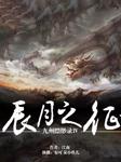 九州缥缈录4:辰月之征(江南作品)-江南-播音安可,呆小玖儿