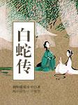 白蛇传-魏明霞,张小平-魏明霞(黄梅戏演员),张小平(黄梅戏演员)