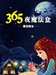 365夜魔法盒-安徽时代漫游文化传媒股份有限公司-豚宝宝