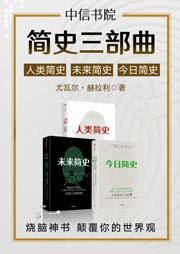 简史三部曲:人类简史+未来简史+今日简史-尤瓦尔·赫拉利-中信书院
