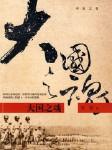 大国之魂(远征军后裔书写抗战史)-邓贤-悦库时光