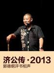 济公传(2013年)-郭德纲-郭德纲