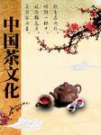 中国茶文化-佚名-孙刚