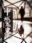 申城鬼事-麦苗-CV北风