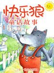 快乐狼童话故事(合集)-冰波、金波、严文井、夏辇生-梦游新声