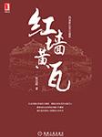 閑話北京城古建筑丨紅墻黃瓦-張克群-華章有聲讀物