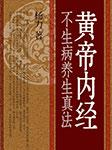 黄帝内经不生病养生真法-杨力-架势堂