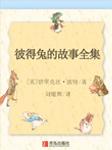 彼得兔的故事全集-碧翠克丝·波特-播音海马马,代客泊书,莫守陈规