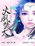 火凤焚天:逆天废材小姐-潜渊鱼跃-筱梦,布兰德,喜鹊有声