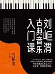 刘岠渭古典音乐入门课-刘岠渭-刘岠渭