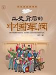 正史背后的中国军阀-安子-灵云