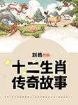 十二生肖传奇故事-刘皓-包育晓