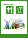 村官-董仁威-三寿