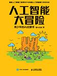 人工智能大冒险:青少年的AI启蒙书-智AI兄弟-人邮知书