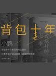 背包十年系列(中国第一位职业旅行家)-小鹏-中信书院