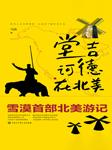 堂吉诃德在北美(北美文化观察大全)-雪漠-作家雪漠,申振柱