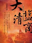 大清盐商-王资鑫-任景行