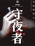 守夜者2:黑暗潜能(法医秦明作品)-法医秦明-骆驼