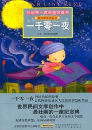 一千零一夜(上部)-佚名-懒人71548564