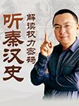 王伟:听秦汉史,解读权力密码-王伟-王伟