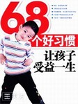 68个好习惯让孩子受益一生-王宇-马修