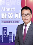 Albert说英闻:追热点学英文,口语阅读双向提升- 周邦琴Albert-周邦琴Albert