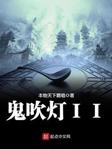 鬼吹灯Ⅱ(黄皮子坟,南海归墟,怒晴湘西,巫峡棺山)-本物天下霸唱-周建龙