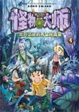 怪物大師5:世界之巔的死亡珍獸宴-雷歐幻像-播播哥