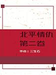 北平情仇第二卷-三生石-高鹏宇,戚露丹